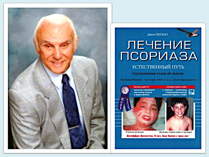 Джон Пегано – врач, чей комплексный метод помог избавиться от псориаза тысячам больным, и обложка его книги «Лечение псориаза – естественный путь»