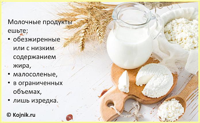 Молочные продукты – рекомендации Пегано по употреблению