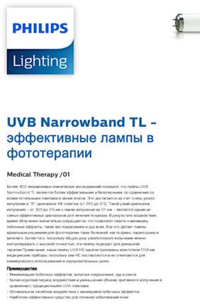 Лечебные УФВ-лампы Philips