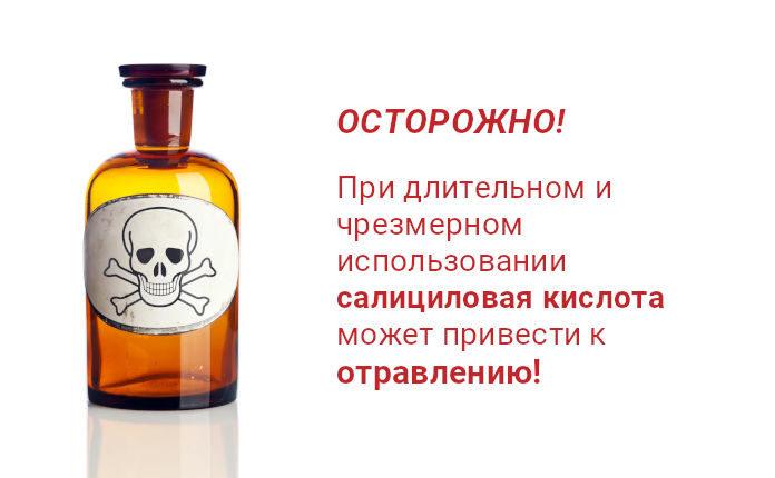 Салициловой кислотой можно отравиться